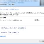 Windows7の「デフォルトゲートウェイは使用できません」で試したこと。