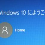 Windows10にようこそ! じゃないよ! 強制的にアップデートされたWin10をWindows7に戻す方法をご紹介