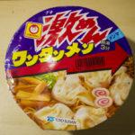 東洋水産 「激めんワンタンメン」が美味しいので皆食べるべき