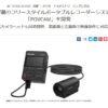 Panasonic メモリーレコーダーAG-HMR10(A)の後継機「AG-UMR20」がやっと発表される