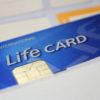 学生専用ライフカードが届くまで何日?いつ届く?