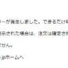プライムデーでAmazonが落ちる 2017/7/10