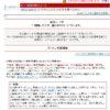 詐欺・迷惑メール カード利用のお知らせ【楽天カード株式会社】(HTML)