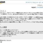 詐欺・迷惑メール 【Amazon】アラート:あなたのアカウントは閉鎖されます。