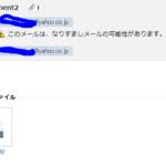 Yahooメールに届いた自分からのメールと圧縮ファイル「Document1」「Document2」