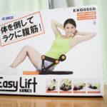 ワンダーコアっぽい腹筋トレーニング器具 アルインコ イージーリフトスリム EXG056