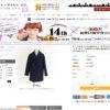 ペッパーランチのホームページを踏むとウールコートの販売ページに飛ばされる謎