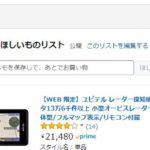 Amazonのほしいものリストが仕様変更で本名バレ!?バレないように再設定する方法