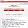 詐欺・迷惑メール 【速報版】カード利用のお知らせ(本人ご利用分)